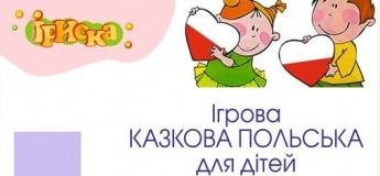Ігрова КАЗКОВА ПОЛЬСЬКА для дітей!