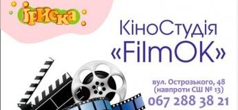 КіноСтудія «FilmOK»