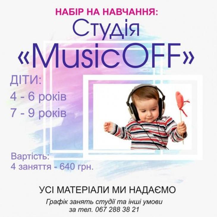 Студія «MusicON»