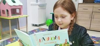 Казкотерапія для діток від 4 до 6 рочків