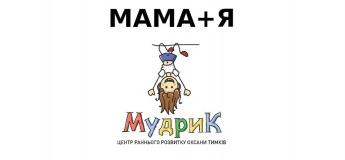 Мама + Я