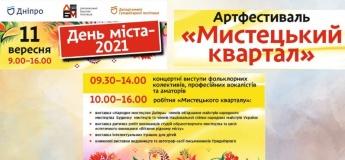 """Арт-фестиваль """"Мистецький квартал"""""""