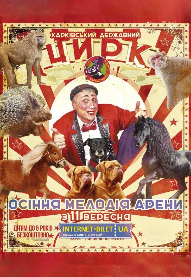 """Цирк """"Осенняя мелодия арены"""""""