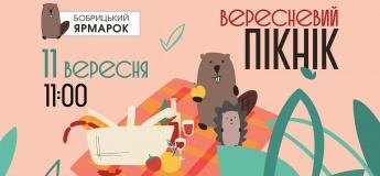 Бобрицький ярмарок: Вересневий пікнік