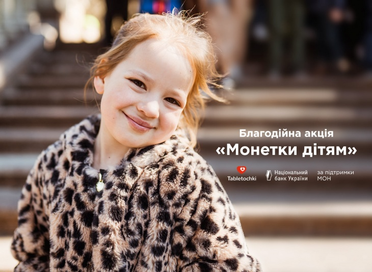 """Благотворительная акция """"Монетки детям"""""""