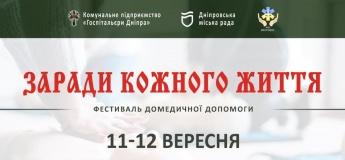 Фестиваль «Заради кожного життя»