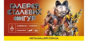 Галерея стальных фигур