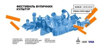 Фестиваль вуличних культур ВДНГ