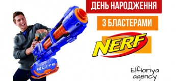 День народження з бластерами NERF