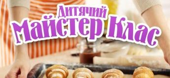 Дитячий кулінарний майстер-клас