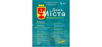 День міста Вінниця 2021
