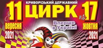"""Цирковое представление """"ДЖОКЕР"""""""