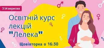 "Образовательный курс лекций ""Аист"""