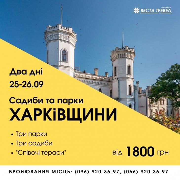 Два дня на Харьковщине!