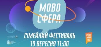 """Сімейний фестиваль """"Мовосфера"""""""