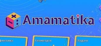 """Курс """"Amamatika"""""""