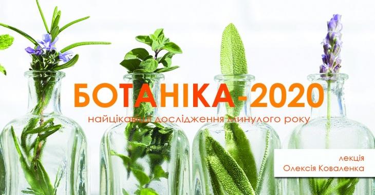 Ботаніка-2020: найцікавіші дослідження минулого року