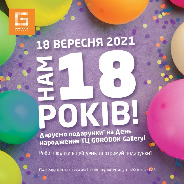 День народження ТЦ GORODOK Gallery