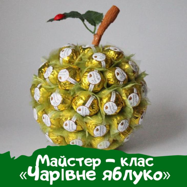 """Майстер-клас """"Чарівне яблуко"""""""