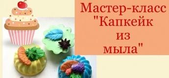 Мастер-класс «Капкейк из мыла»