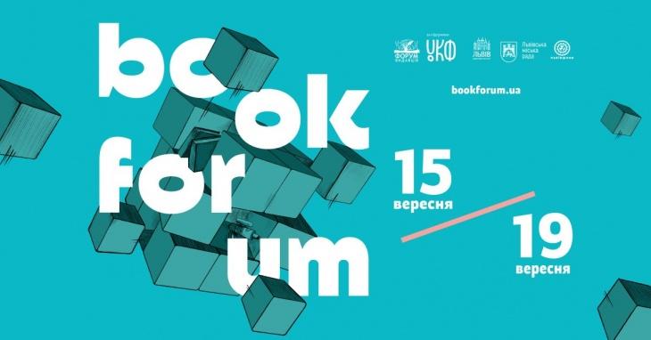 28 Львівський міжнародний BookForum