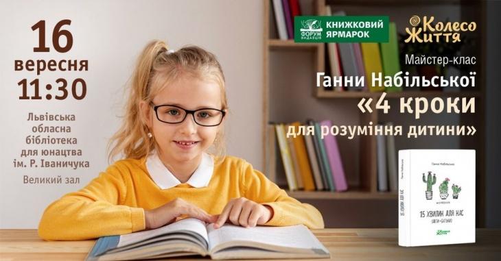 """Мастер-класс """"4 кроки для розуміння дитини"""""""