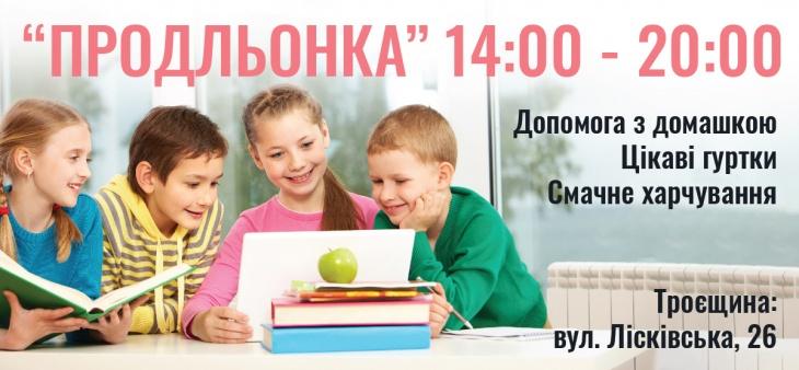 """""""Продльонка"""" 14:00-20:00 з харчуванням, гуртками та допомогою з """"домашкою"""""""