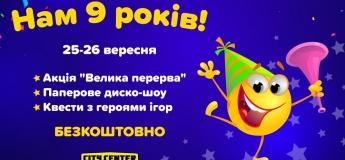 Праздник в честь Дня рождения Игроленд в Одессе!