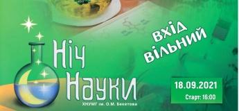 «Ночь науки» в ХНУМГ им. А.Н. Бекетова
