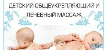 Массаж для детей от 1 года
