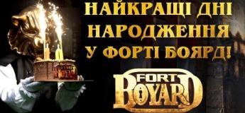 Лучшие Дни Рождения в Форте Боярд!