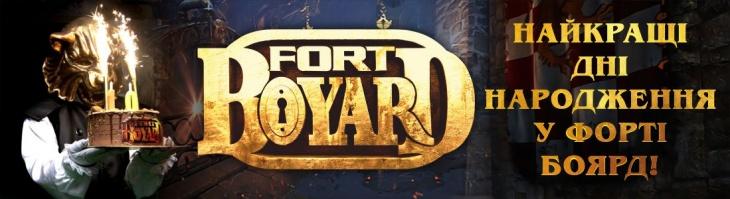 Найкращі Дні Народження у Форті Боярд!