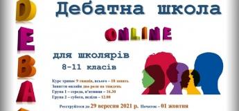 Дебатная Школа онлайн