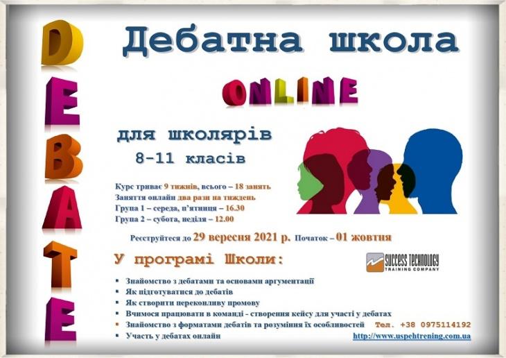 Дебатна Школа онлайн