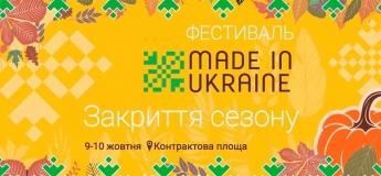 Фестиваль Made in Ukraine – Закриття сезону