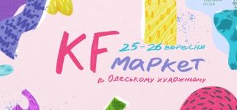 Детский маркет в Одесском художественном