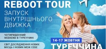 Reboot tour