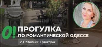 Прогулянка по романтичнiй Одесi