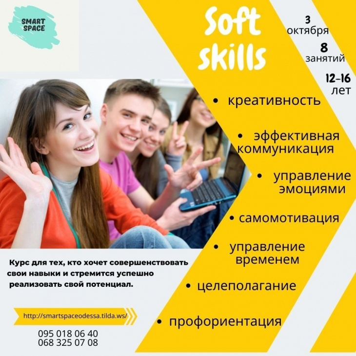 Тренінг для підлітків з розвитку Soft skills