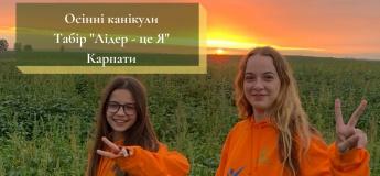 """Лагерь-тренинг """"Лидер - это Я"""" на осенних каникулах в Карпатах"""