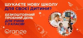 Бесплатный пробный день в школе Orange School