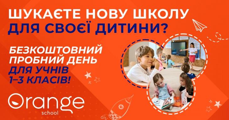 Безкоштовний пробний день у школі Orange School