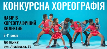 Конкурсна хореографія (8-11 років)