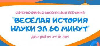 """Интерактивный лекторий в детском клубе """"Universum"""""""