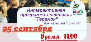 """Інтерактивна програма-спектакль """"Теремок"""""""