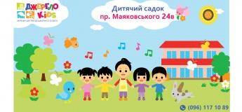 Детский сад и центр развития Джерело kids приглашает малышей