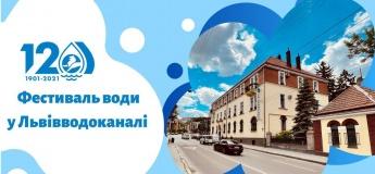 """Фестиваль води: """"120 років Львівводоканалу"""""""