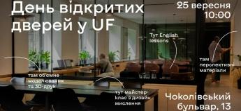 День відкритих дверей простору Ukrainian Future Business Incubator МАНУ
