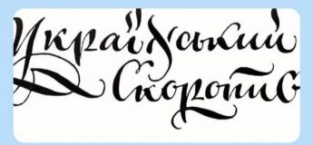 Український скоропис