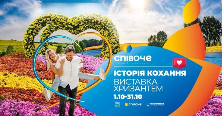 """Выставка хризантем """"История любви"""""""